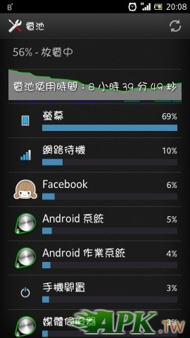 Screenshot_2012-08-07-20-08-23.jpg