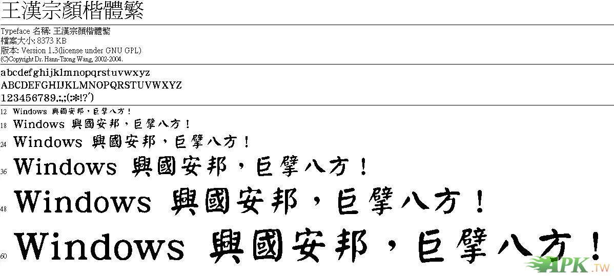 truetype 颜楷毛笔字.jpg