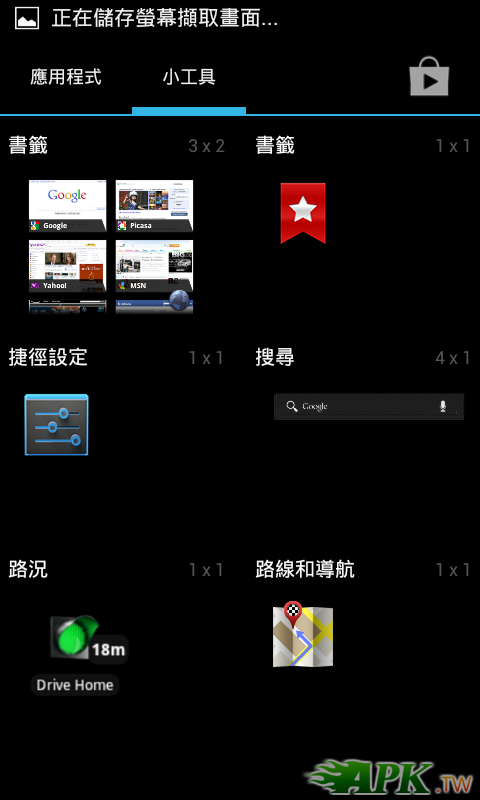 Screenshot_2012-01-01-08-03-46.png