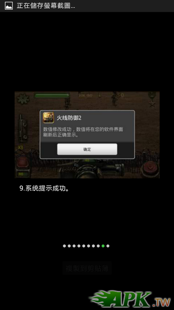 Screenshot_2013-06-17-00-36-28.png