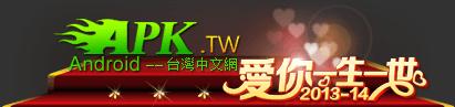Android 台灣中文網